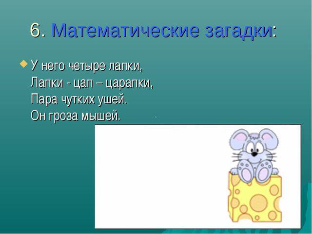 6. Математические загадки: У него четыре лапки, Лапки - цап – царапки, Пара ч...