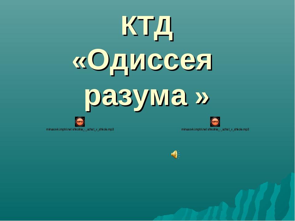 КТД «Одиссея разума »