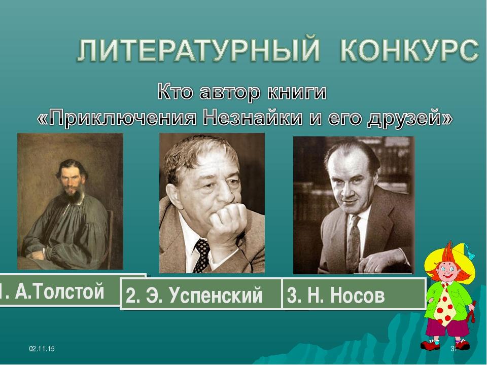 * * 1. А.Толстой 2. Э. Успенский 3. Н. Носов