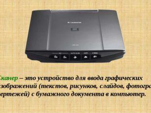 Сканер – это устройство для ввода графических изображений (текстов, рисунков,