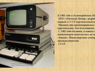 В 1981 году в Зеленоградском НИИТТ НПО «Научный Центр» разработал первый в СС
