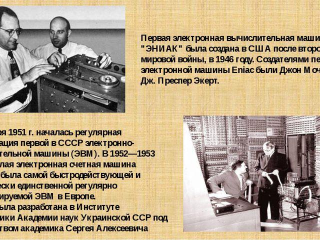 """Первая электронная вычислительная машина """"ЭНИАК"""" была создана в США после вто..."""