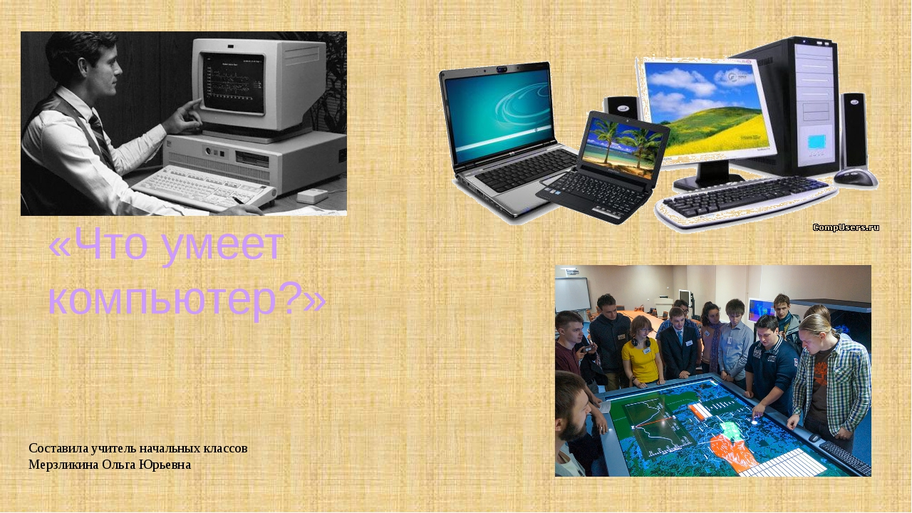 «Что умеет компьютер?» Составила учитель начальных классов Мерзликина Ольга Ю...