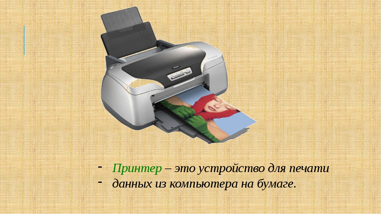 Принтер – это устройство для печати данных из компьютера на бумаге.