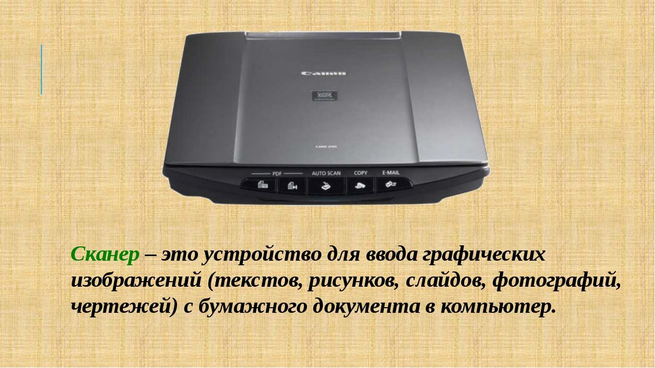 Сканер – это устройство для ввода графических изображений (текстов, рисунков,...