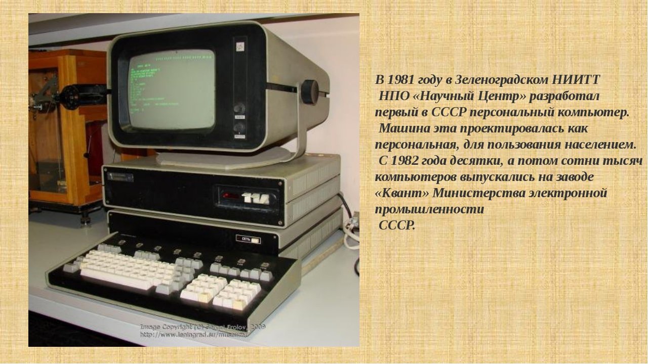 В 1981 году в Зеленоградском НИИТТ НПО «Научный Центр» разработал первый в СС...