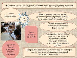«Как развивать диалог на уроках географии через групповую форму обучения» Цел
