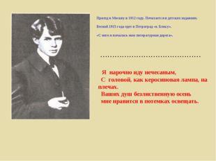 Приезд в Москву в 1912 году. Печатается в детских изданиях. Весной 1915 года