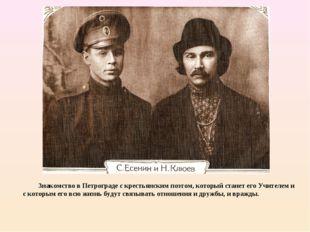 Знакомство в Петрограде с крестьянским поэтом, который станет его Учителем и