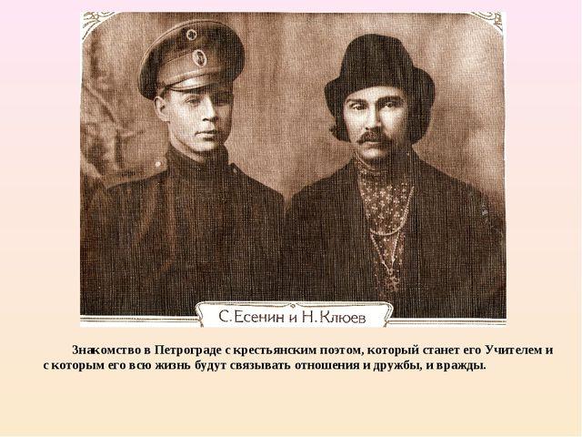 Знакомство в Петрограде с крестьянским поэтом, который станет его Учителем и...