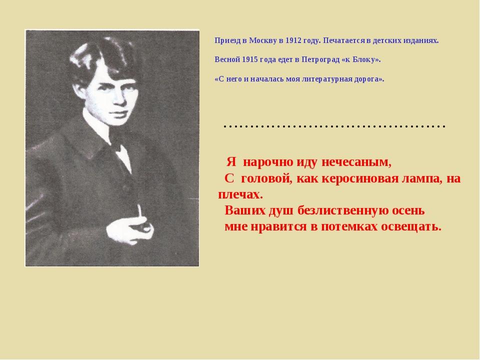 Приезд в Москву в 1912 году. Печатается в детских изданиях. Весной 1915 года...