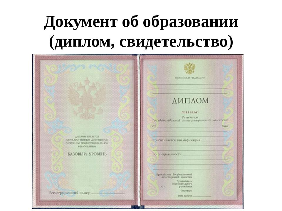 Документ об образовании (диплом, свидетельство)