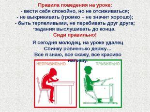 Правила поведения на уроке: - вести себя спокойно, но не отсиживаться; - не в