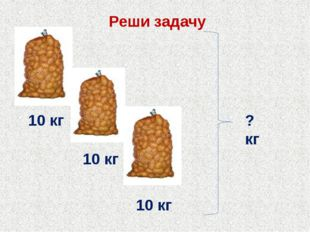 Реши задачу 10 кг 10 кг 10 кг ? кг