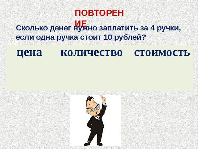 Сколько денег нужно заплатить за 4 ручки, если одна ручка стоит 10 рублей? ПО...
