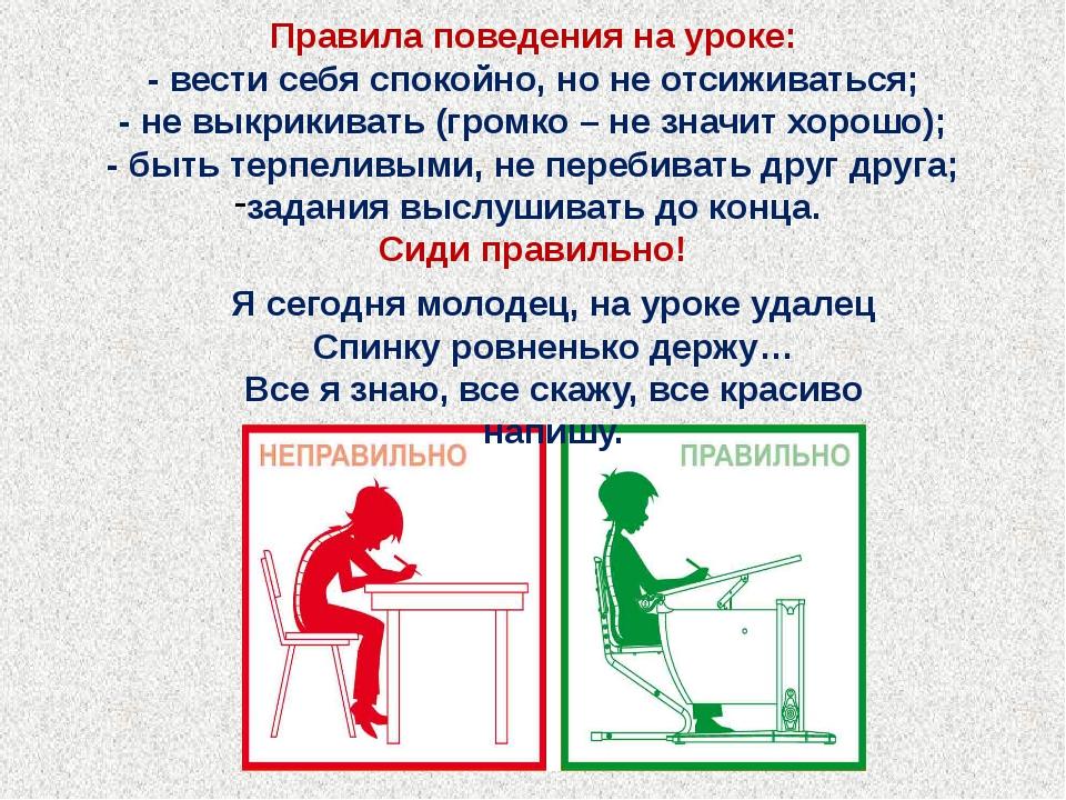 Правила поведения на уроке: - вести себя спокойно, но не отсиживаться; - не в...
