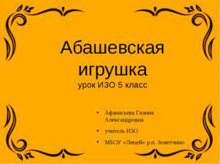Абашевская игрушка урок ИЗО 5 класс Афанасьева Галина Александровна учитель И