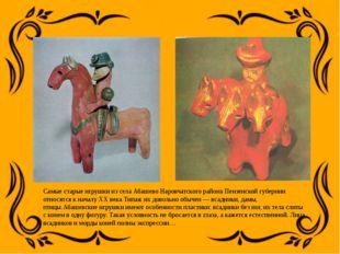 Самые старые игрушки из села Абашево Наровчатского района Пензенской губернии
