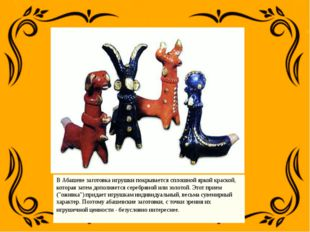 В Абашеве заготовка игрушки покрывается сплошной яркой краской, которая затем