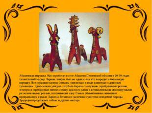 Абашевская игрушка Жил и работал в селе Абашево Пензенской области в 20-30 го