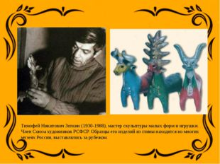 Тимофей Никитович Зоткин (1930-1988), мастер скульптуры малых форм и игрушки