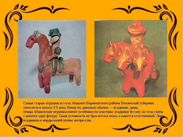 Самые старые игрушки из села Абашево Наровчатского района Пензенской губернии...