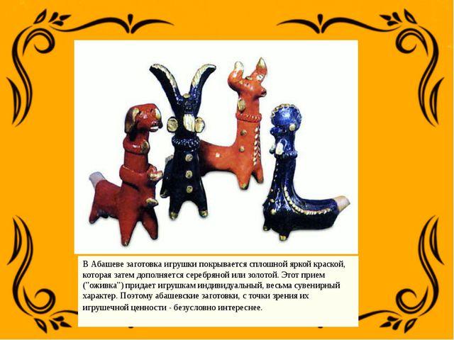 В Абашеве заготовка игрушки покрывается сплошной яркой краской, которая затем...