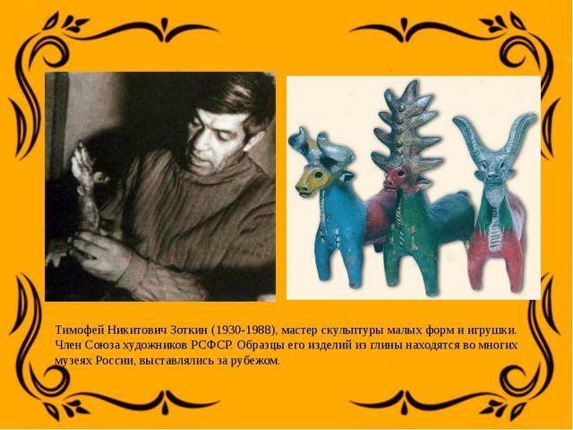 Тимофей Никитович Зоткин (1930-1988), мастер скульптуры малых форм и игрушки...