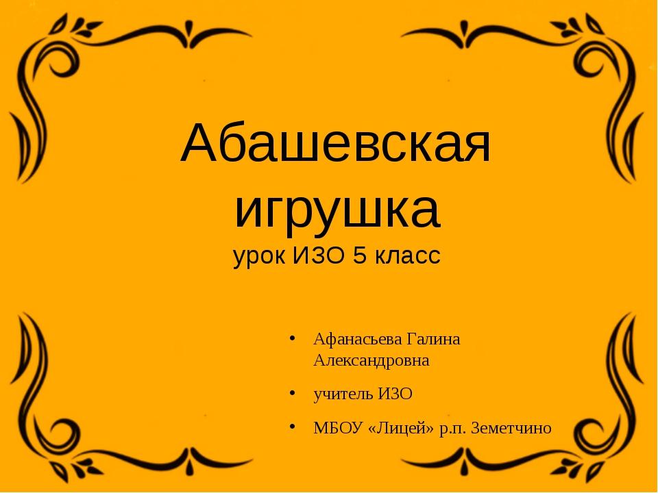 Абашевская игрушка урок ИЗО 5 класс Афанасьева Галина Александровна учитель И...