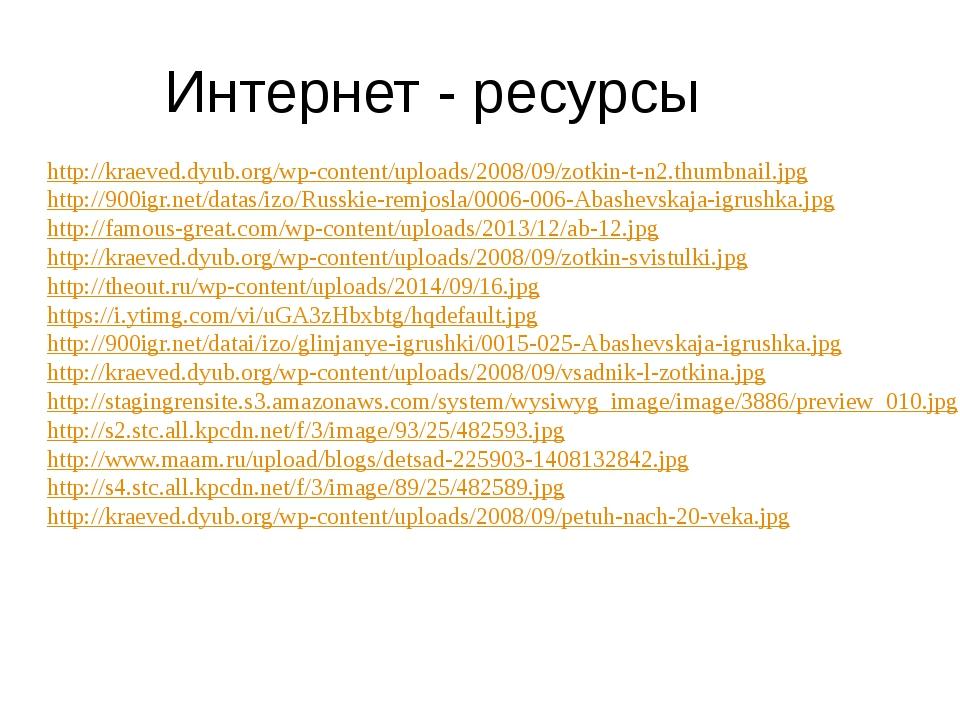 http://kraeved.dyub.org/wp-content/uploads/2008/09/zotkin-t-n2.thumbnail.jpg...