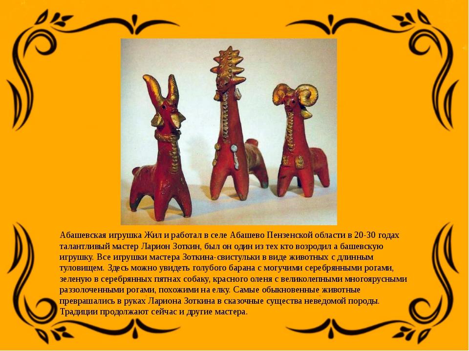 Абашевская игрушка Жил и работал в селе Абашево Пензенской области в 20-30 го...