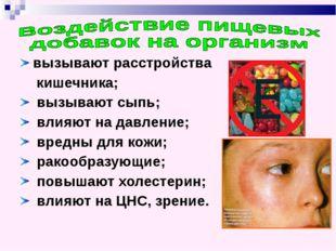 вызывают расстройства кишечника; вызывают сыпь; влияют на давление; вредны дл