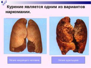 Лёгкие некурящего человека Лёгкие курильщика Курение является одним из вариан