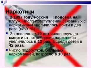 Наркотики В 1997 году Россия «подсела на иглу». Число преступлений связанных