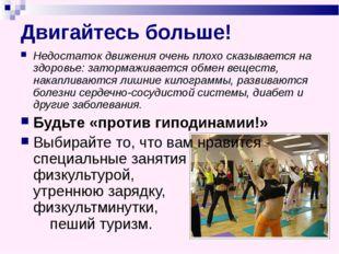 Двигайтесь больше! Недостаток движения очень плохо сказывается на здоровье: з
