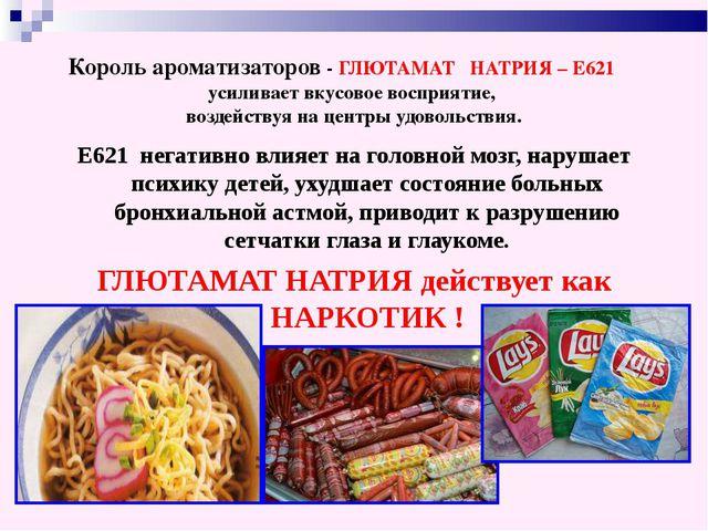 Король ароматизаторов - ГЛЮТАМАТ НАТРИЯ – Е621 усиливает вкусовое восприятие,...