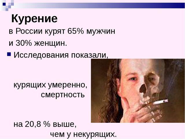 Курение в России курят 65% мужчин и 30% женщин. Исследования показали, что у...
