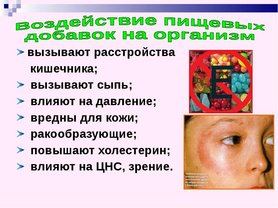 вызывают расстройства кишечника; вызывают сыпь; влияют на давление; вредны дл...