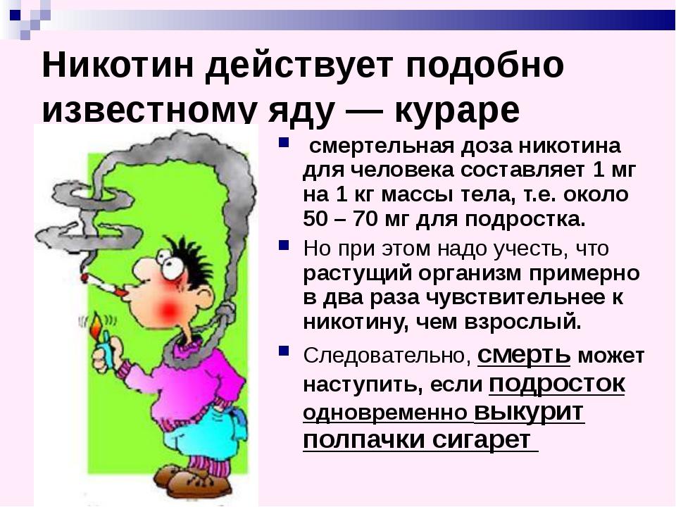 Никотин действует подобно известному яду — кураре смертельная доза никотина д...