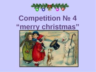 "Competition № 4 ""merry christmas"""