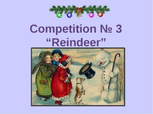 "Competition № 3 ""Reindeer"""