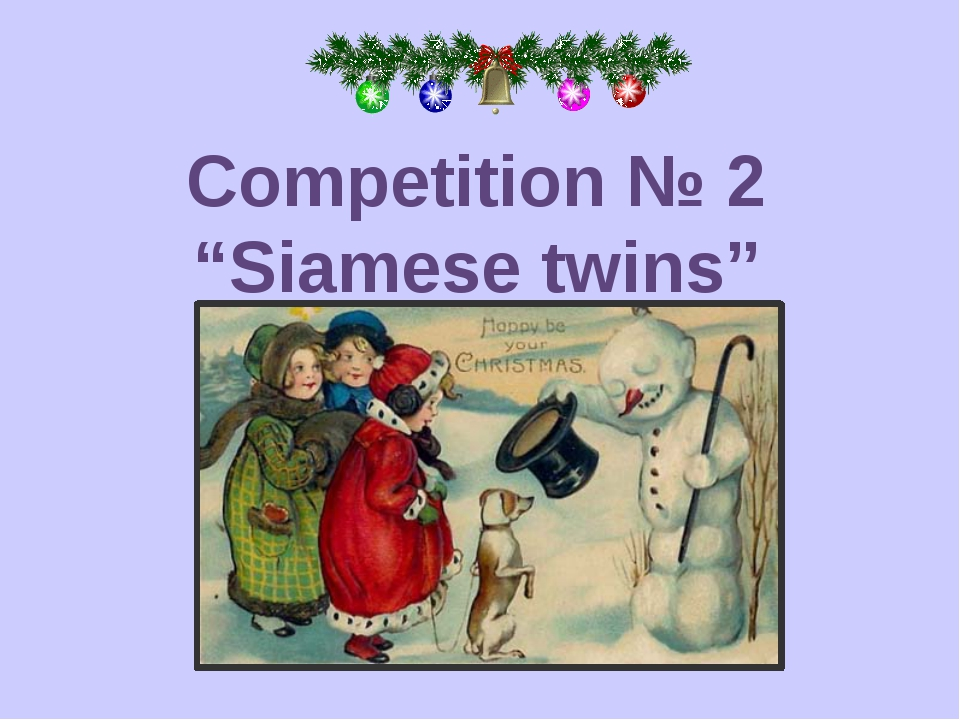 "Competition № 2 ""Siamese twins"""