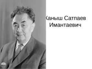 Каныш Сатпаев Имантаевич
