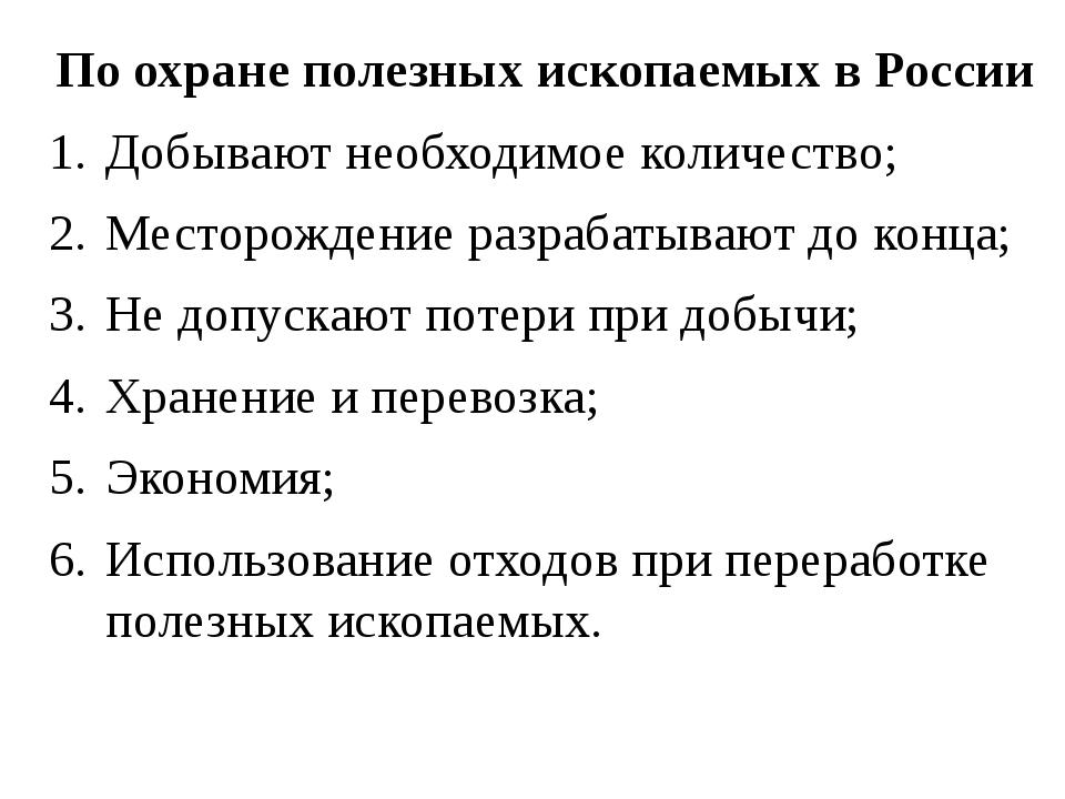 По охране полезных ископаемых в России Добывают необходимое количество; Мест...