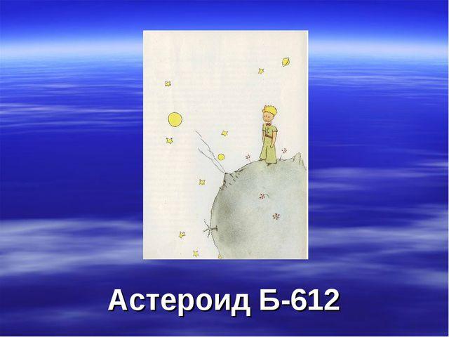 Астероид Б-612