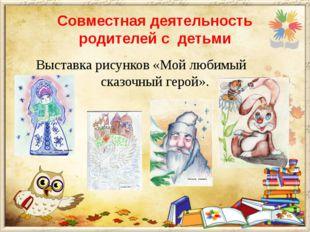 Совместная деятельность родителей с детьми Выставка рисунков «Мой любимый ска