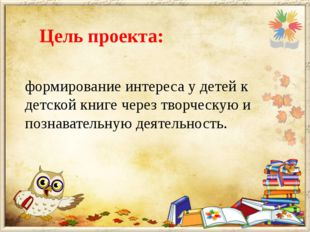 формирование интереса у детей к детской книге через творческую и познаватель
