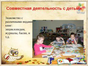 Совместная деятельность с детьми Знакомство с различными видами книг: энцикло