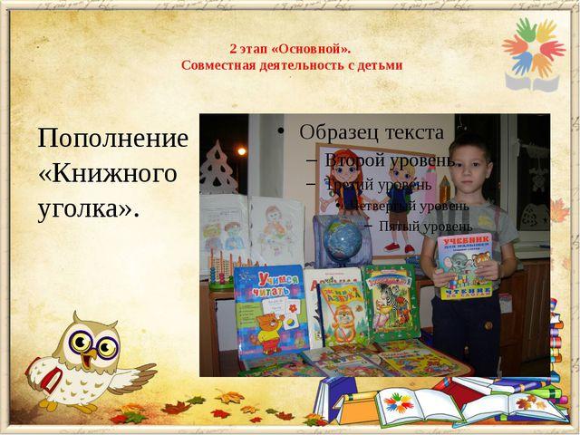 2 этап «Основной». Совместная деятельность с детьми . - Пополнение «Книжного...