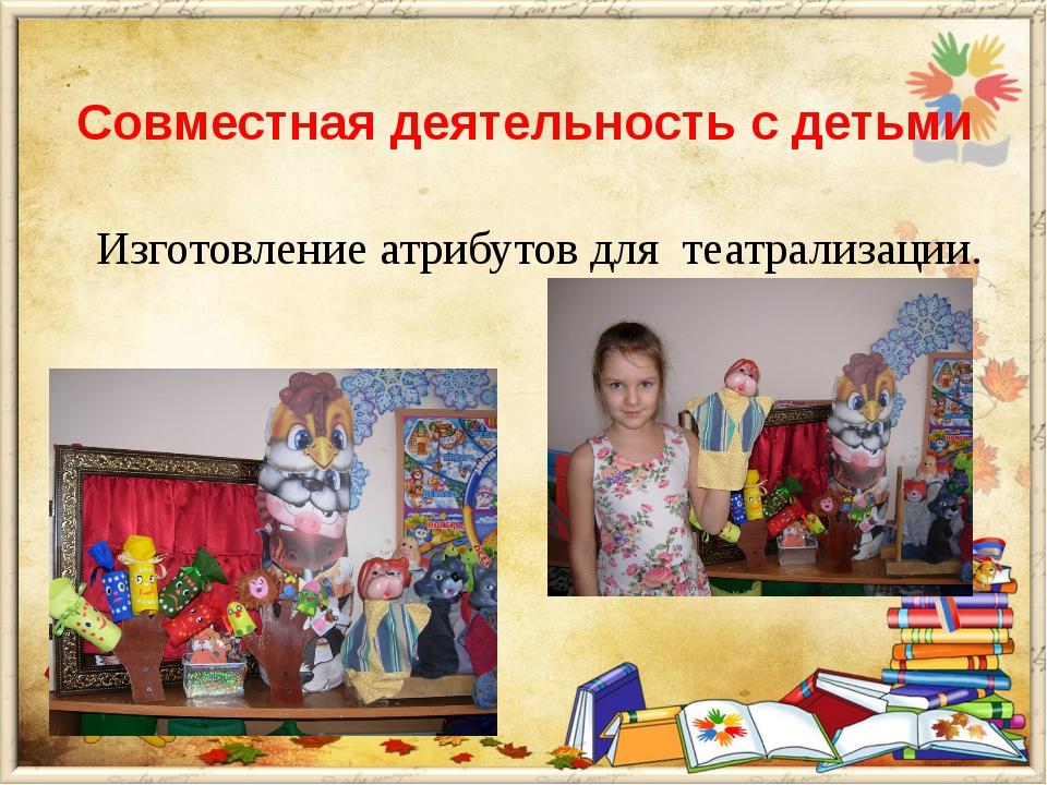 Совместная деятельность с детьми Изготовление атрибутов для театрализации.